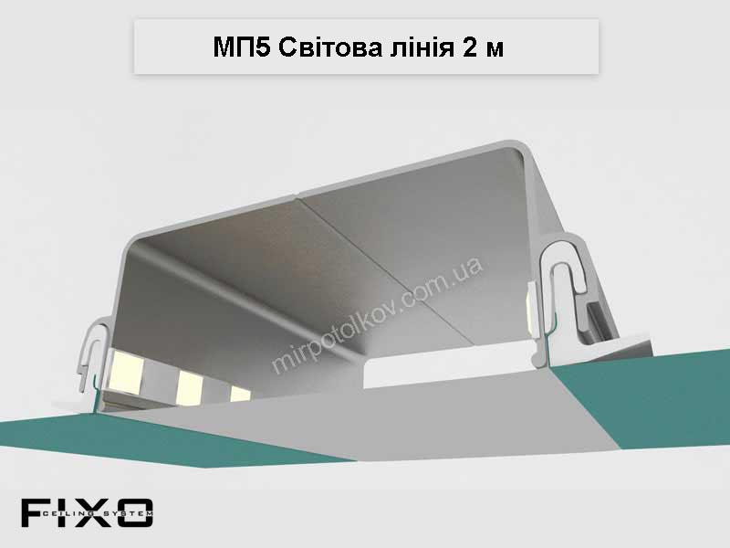 профиль световая линия МП5