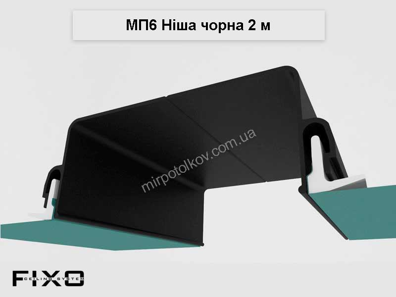 профиль ниша для светильников МП6